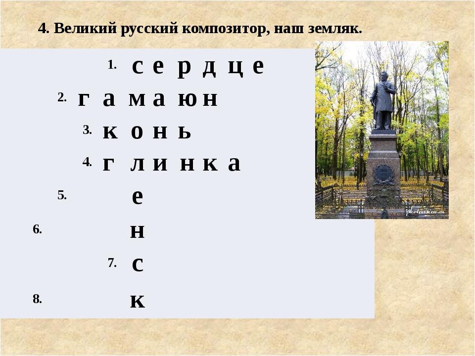 4. Великий русский композитор, наш земляк. 1. с е р д ц е 2. г а м а ю н 3....