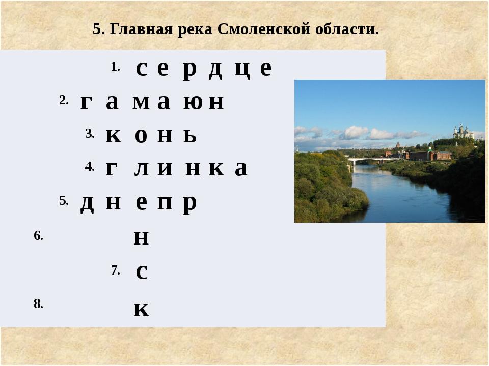 5. Главная река Смоленской области. 1. с е р д ц е 2. г а м а ю н 3. к о н ь...