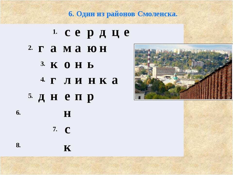 6. Один из районов Смоленска. 1. с е р д ц е 2. г а м а ю н 3. к о н ь 4. г...