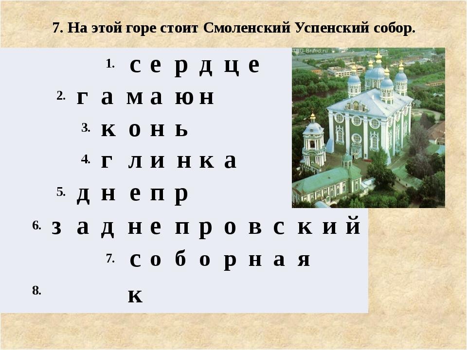 7. На этой горе стоит Смоленский Успенский собор. 1. с е р д ц е 2. г а м а...