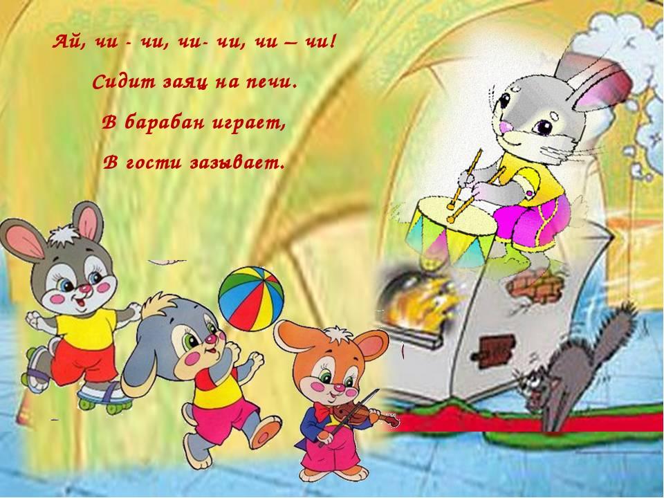 Ай, чи - чи, чи- чи, чи – чи! Сидит заяц на печи. В барабан играет, В гости з...