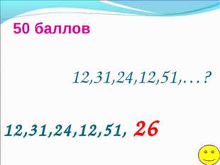 12,31,24,12,51,…? 50 баллов 12,31,24,12,51, 26
