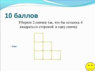 10 баллов Уберите 2 спички так, что бы осталось 4 квадрата со стороной в одну