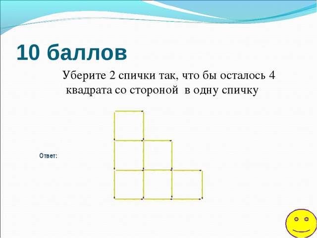 10 баллов Уберите 2 спички так, что бы осталось 4 квадрата со стороной в одну...