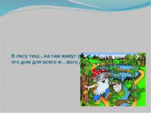 В лесу тиш…на там живут разные ж….вотные лес – это дом для всего ж…вого друж…