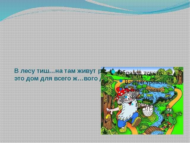 В лесу тиш…на там живут разные ж….вотные лес – это дом для всего ж…вого друж…...