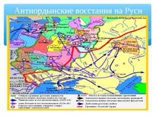 Антиордынские восстания на Руси