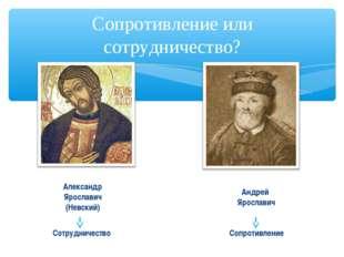 Сопротивление или сотрудничество? Александр Ярославич (Невский) Андрей Яросла