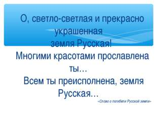 О, светло-светлая и прекрасно украшенная земля Русская! Многими красотами про