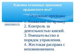 Каковы основные признаки ордынского ига? Основные признаки Политическая зави