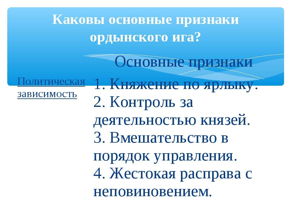 Каковы основные признаки ордынского ига? Основные признаки Политическая зави...