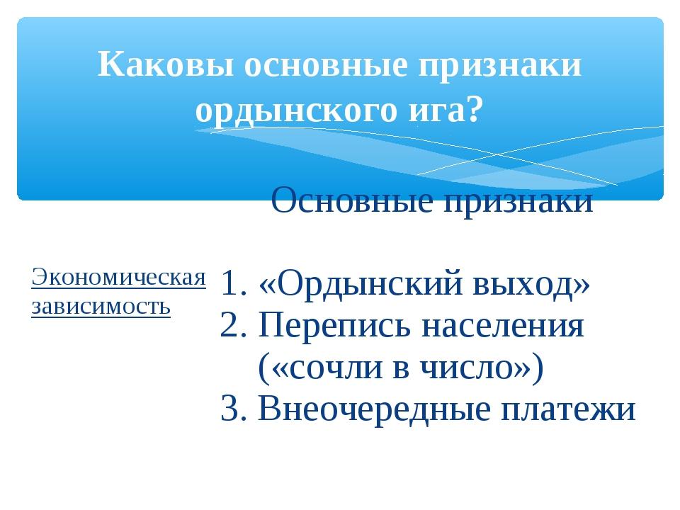 Каковы основные признаки ордынского ига? Основные признаки Экономическая зав...