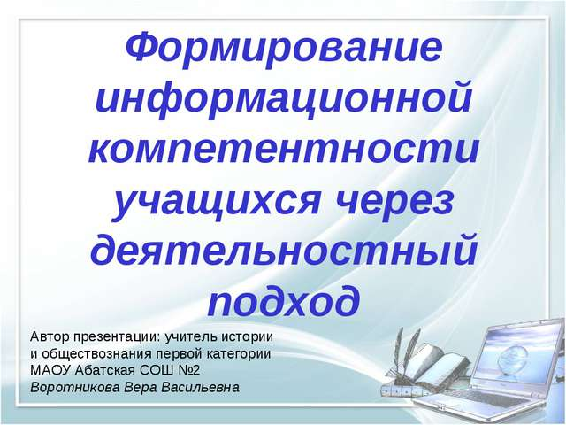 Формирование информационной компетентности учащихся через деятельностный под...