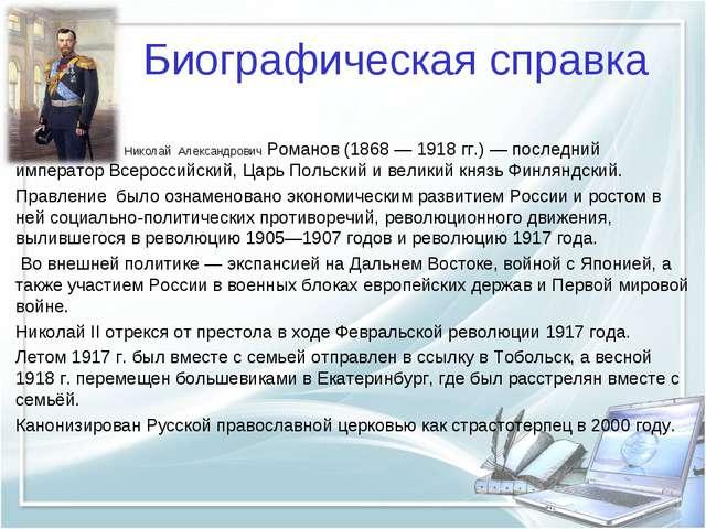 Биографическая справка Николай Александрович Романов (1868 — 1918 гг.) — посл...