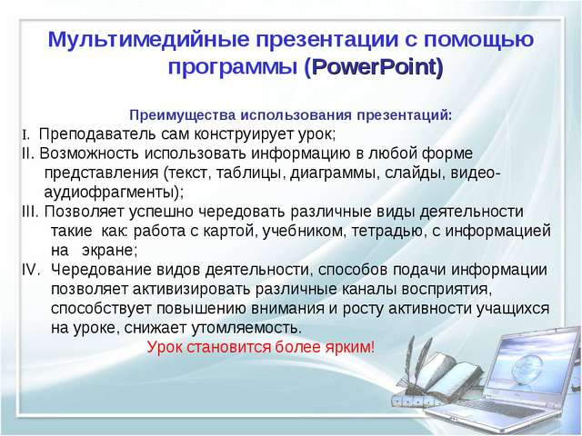 Мультимедийные презентации с помощью программы (PowerPoint) Преимущества исп...
