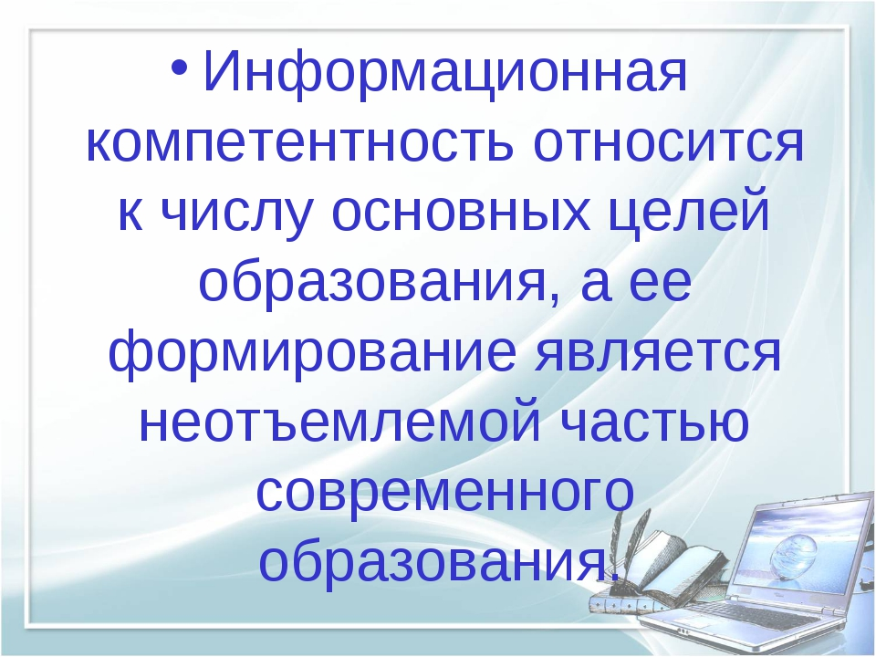 Информационная компетентность относится к числу основных целей образования, а...