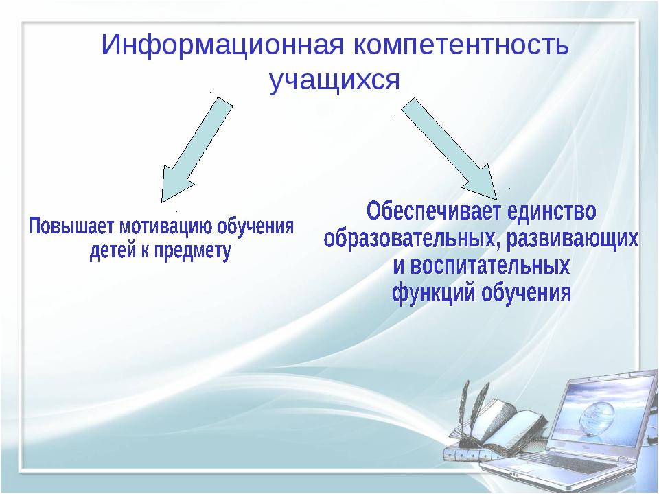 Информационная компетентность учащихся