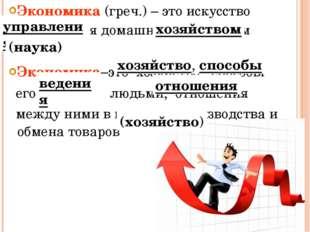 Экономика (греч.) – это искусство управления домашним хозяйством Экономика–эт