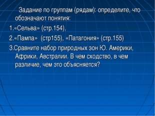 Задание по группам (рядам): определите, что обозначают понятия: 1.«Сельва» (