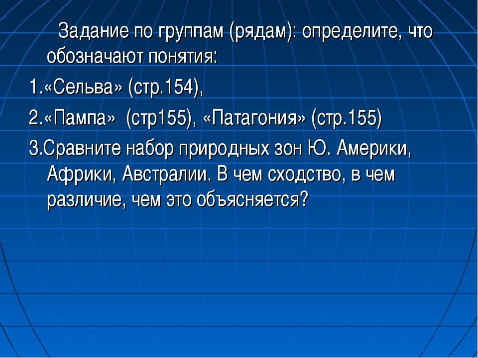 Задание по группам (рядам): определите, что обозначают понятия: 1.«Сельва» (...