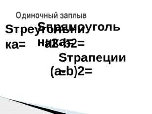 Одиночный заплыв a2-b2= (a-b)2= Sтрапеции= Sтреугольника= Sпрямоугольника=