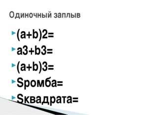 (a+b)2= a3+b3= (a+b)3= Sромба= Sквадрата= Одиночный заплыв