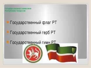 Государственная символика Республики Татарстан Государственный флаг РТ Госуд