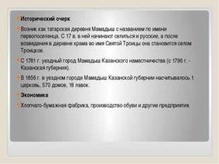 Исторический очерк Возник как татарская деревня Мамадыш с названием по имени