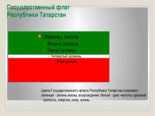 Государственный флаг Республики Татарстан Цвета Государственного флага Респуб