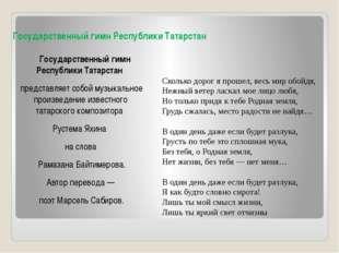 Государственный гимн РеспубликиТатарстан Государственный гимн РеспубликиТа