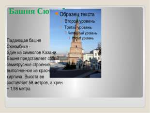 Башня Сююмбике Падающая башня Сююмбике - один из символов Казани. Башня предс