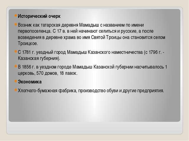 Исторический очерк Возник как татарская деревня Мамадыш с названием по имени...