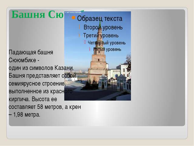 Башня Сююмбике Падающая башня Сююмбике - один из символов Казани. Башня предс...