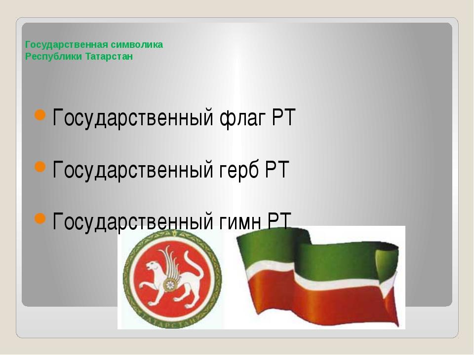Государственная символика Республики Татарстан Государственный флаг РТ Госуд...