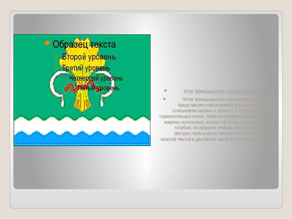 """Флаг Мамадышского муниципального района """"Флаг Мамадышского муниципального ра..."""