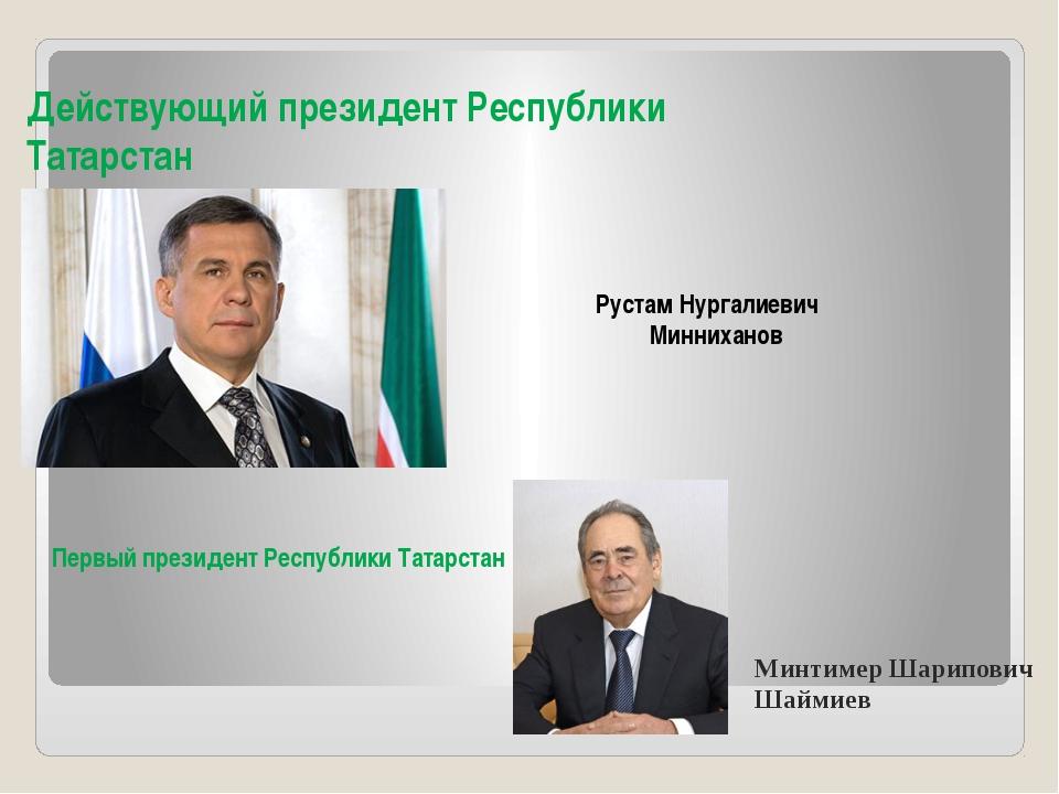 Первый президент Республики Татарстан Действующий президент Республики Татарс...