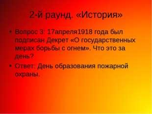2-й раунд. «История» Вопрос 3: 17апреля1918 года был подписан Декрет «О госуд