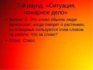 2-й раунд. «Ситуация, пожарное дело» Вопрос 3: Это слово обычно люди произнос