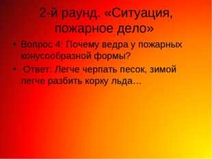 2-й раунд. «Ситуация, пожарное дело» Вопрос 4: Почему ведра у пожарных конусо