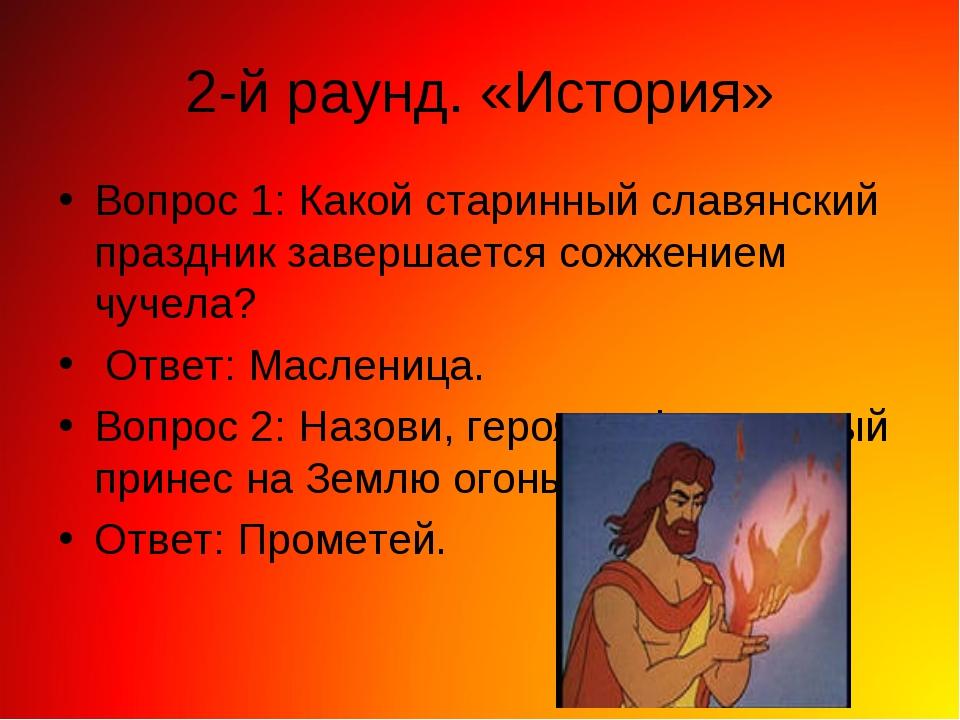 2-й раунд. «История» Вопрос 1: Какой старинный славянский праздник завершаетс...
