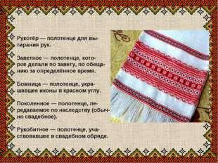 Рукотёр — полотенце для вы- тирания рук. Заветное — полотенце, кото- рое дела