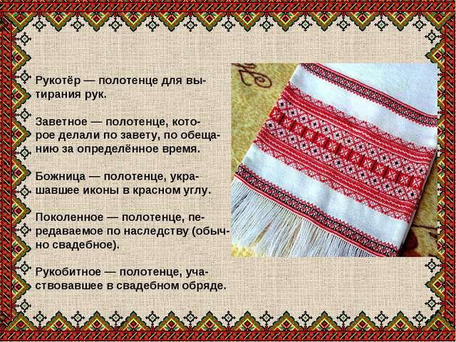 Рукотёр — полотенце для вы- тирания рук. Заветное — полотенце, кото- рое дела...