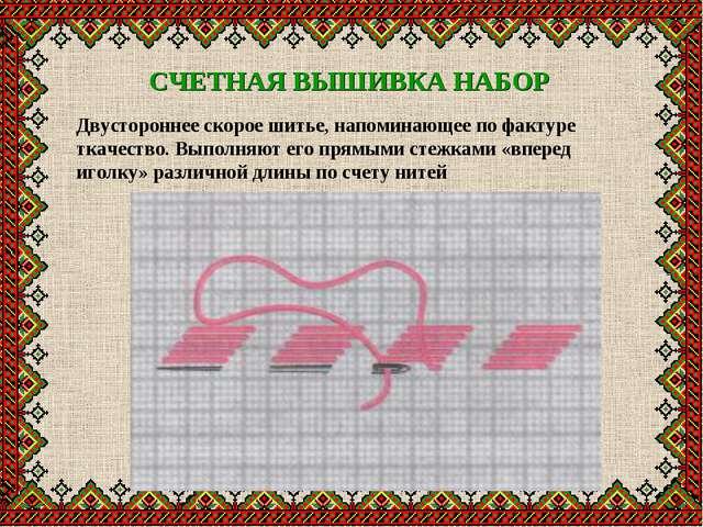 СЧЕТНАЯ ВЫШИВКА НАБОР Двустороннее скорое шитье, напоминающее по фактуре ткач...