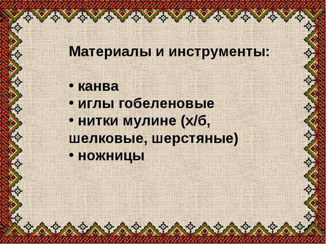 Материалы и инструменты: канва иглы гобеленовые нитки мулине (х/б, шелковые,...