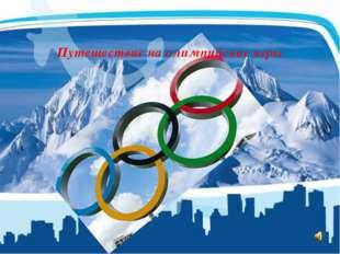 Путешествие на олимпийские игры