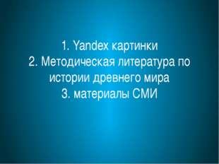 1. Yandex картинки 2. Методическая литература по истории древнего мира 3. мат