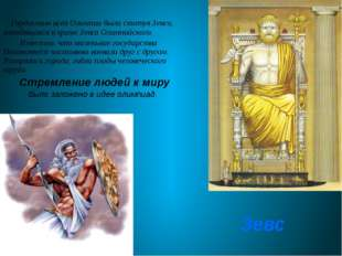 Зевс  Гордостью всей Олимпии была статуя Зевса, находящаяся в храме Зевса