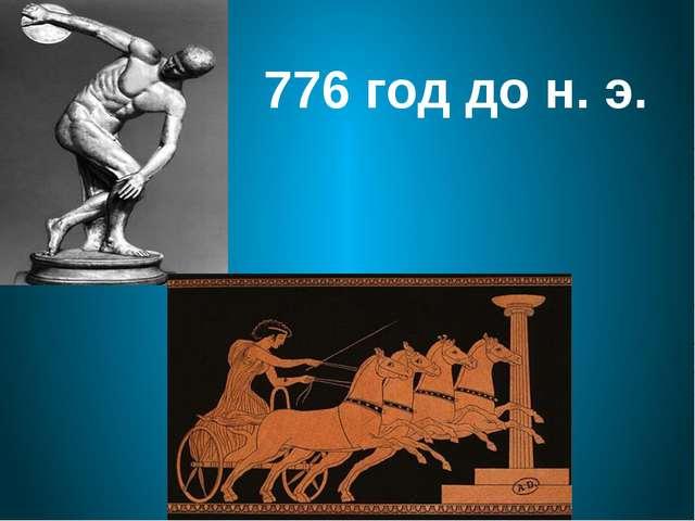 776 год до н. э.