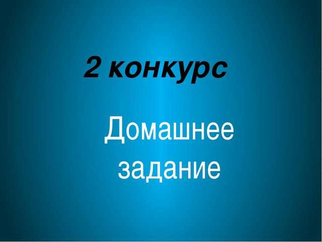 2 конкурс Домашнее задание