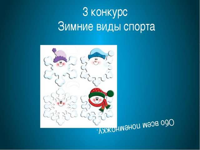 Обо всем понемножку. 3 конкурс Зимние виды спорта